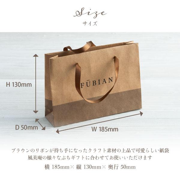 ぷちギフト専用紙袋 ラッピング ギフト プチギフト