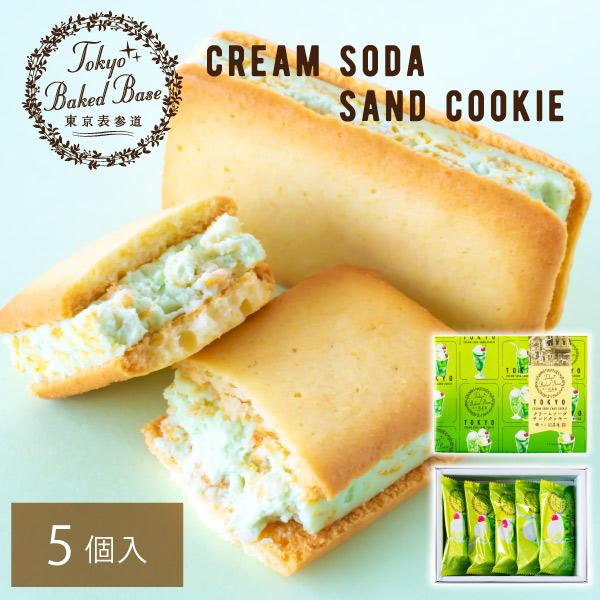 東京BakedBase|クリームソーダサンドクッキー 5個入 ベイクドベース 内祝 お土産 洋菓子 焼菓子(宅急便発送) proper
