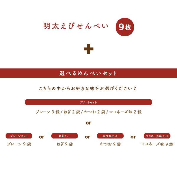 【メール便】めんべい&明太えびせんべい 風美庵 福太郎 コラボ せんべい 博多 お試し mailbin