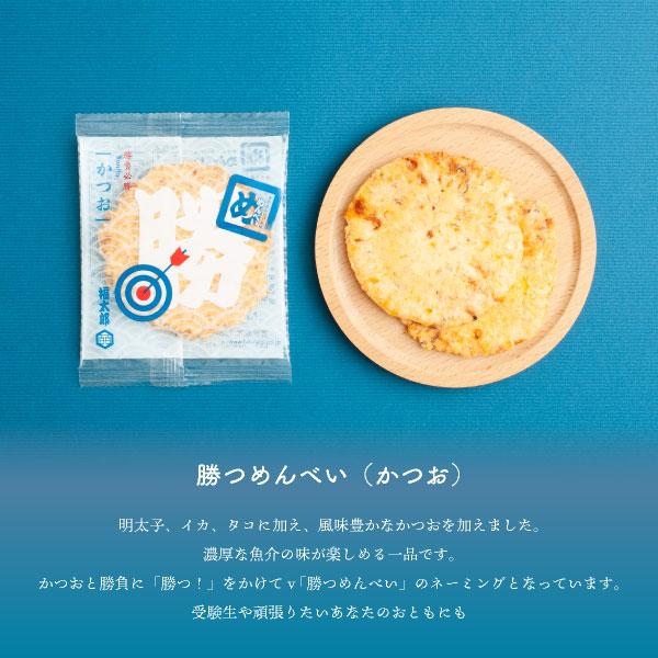 【メール便】めんべい&苺きらら 風美庵 福太郎 コラボ お試し 博多 せんべい mailbin