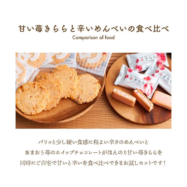 【宅急便】めんべい&苺きらら 風美庵 福太郎 コラボ お試し 博多 せんべい mailbin