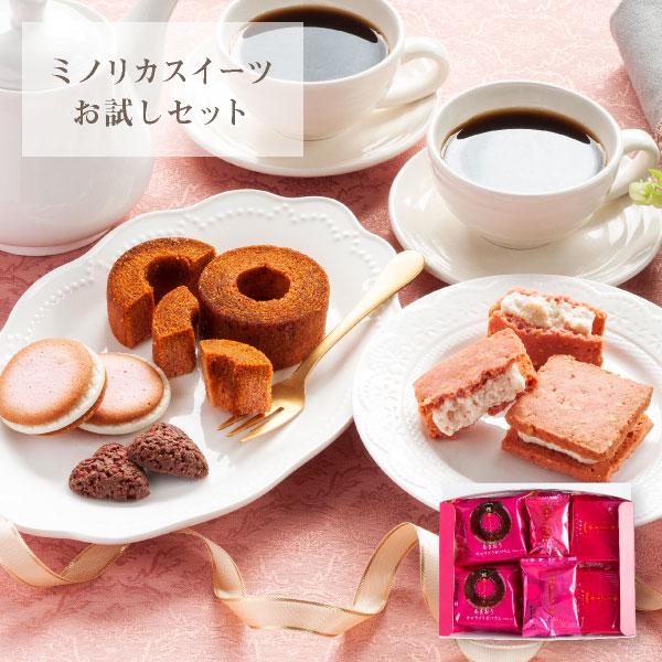 【宅急便】博多ミノリカお試しセット<通販限定のお試しお菓子セット>4種類が入った「あまおう苺」を使ったこだわりの洋菓子 mailbin
