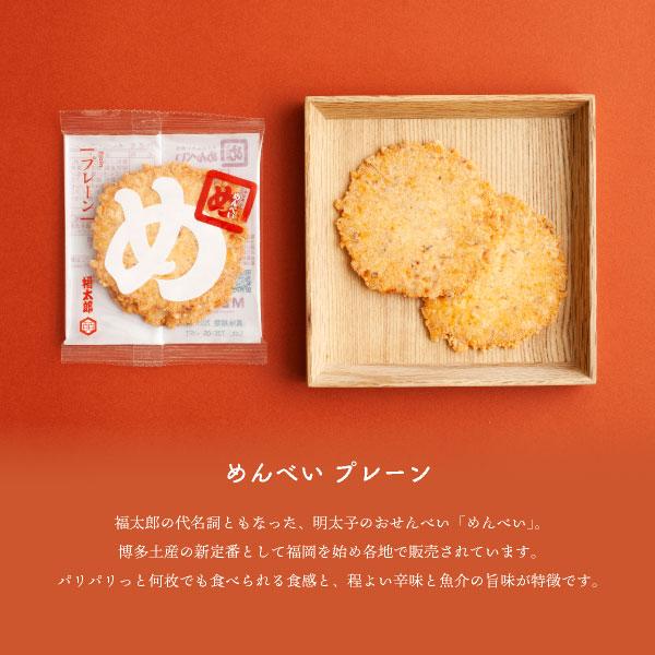 風美庵&福太郎 コラボギフト サンドクッキーバージョン めんべい 焼き菓子 詰め合わせ スイーツ 内祝 贈答用 即日対応 送料無料 宅急便発送