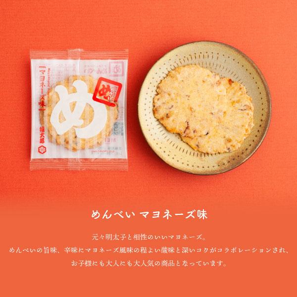 風美庵&福太郎 コラボギフト サンドクッキーバージョン めんべい 焼き菓子 詰め合わせ スイーツ 内祝 贈答用 あす楽対応 送料無料 宅急便発送