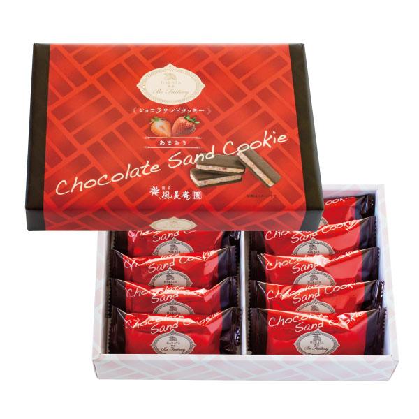 博多ショコラサンドクッキー(あまおう)10個入 | あまおうスイーツ(宅急便発送) proper