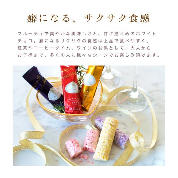 クランチショコラバー(あまおう・ピオーネ・ニューサマーオレンジ) 3本入 チョコレート ホワイトチョコ ギフト スイーツ プチギフト(宅急便発送)