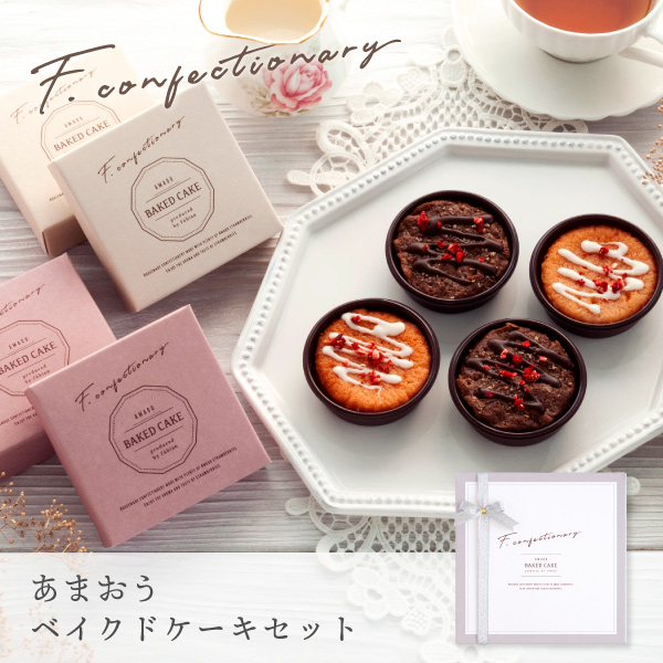 f-confectionary あまおうベイクドケーキセット 4個入 苺 チーズケーキ ブラウニー ギフト 御歳暮 お歳暮 冬ギフト 送料無料 宅急便発送 proper