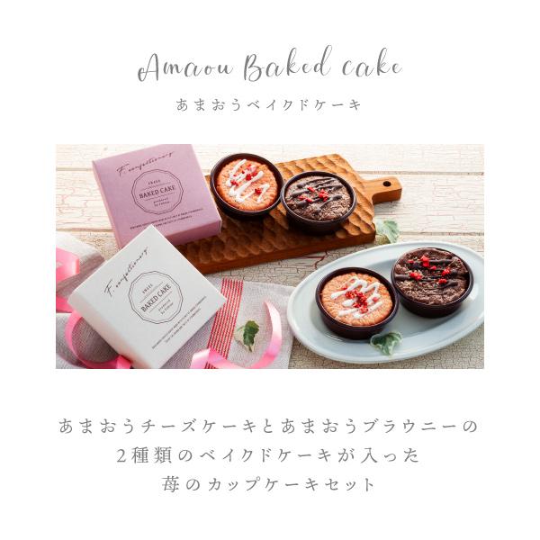 f-confectionary あまおうベイクドケーキセット 4個入 母の日 苺 チーズケーキ ブラウニー ギフト 宅急便発送 proper
