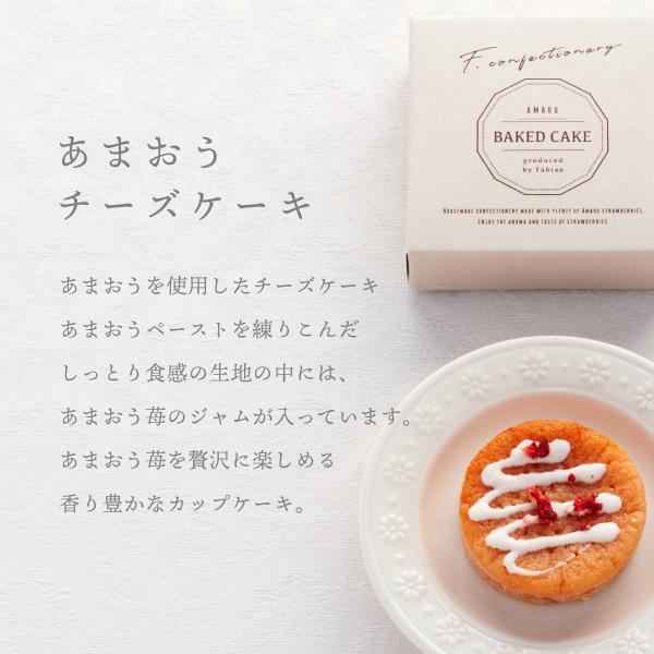 f-confectionary あまおうベイクドケーキセット 4個入 苺 チーズケーキ ブラウニー ギフト 宅急便発送 proper