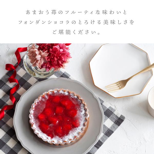 f-confectionary あまおうフォンダンショコラタルト 母の日 冷凍発送 proper