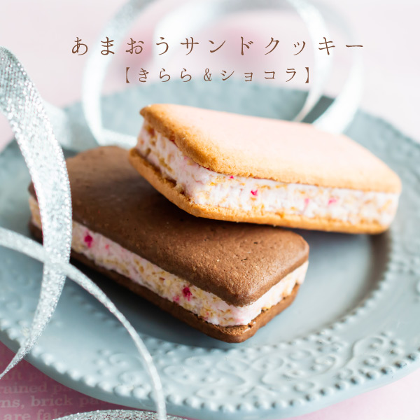 あまおうサンドクッキー2個入 ホワイトデー 苺きらら ショコラサンドクッキー あまおう苺 プチギフト 博多風美庵 (宅急便発送) Pgift
