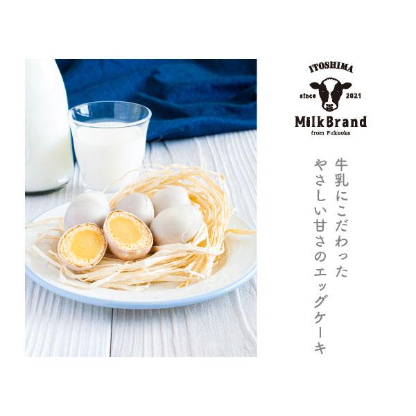 糸島ミルクブランド エッグケイク 8個入 (宅急便発送) proper