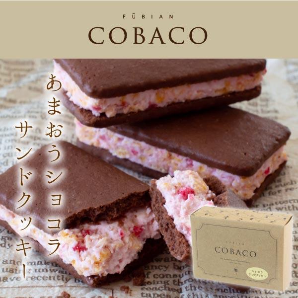 COBACO|あまおうショコラサンドクッキー2個 ホワイトデー あす着対応 プチギフト(宅急便発送) Pgift