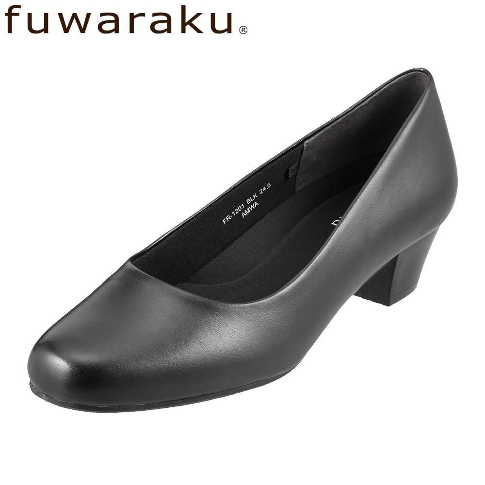 [フワラク] fuwaraku FR-1201 レディース|プレーンパンプス 黒|就活 リクルート 仕事|静音 防水 クッション性|大きいサイズ対応 25.0cm 25.5cm|ブラック