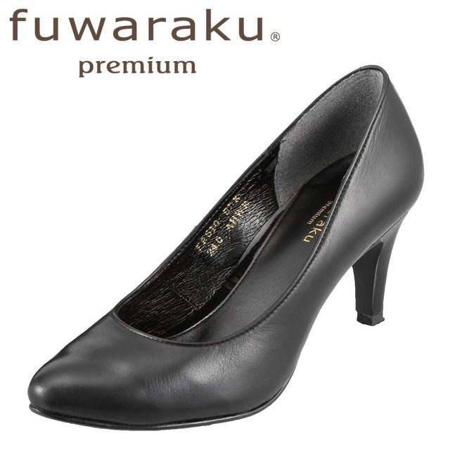[フワラク プレミアム] fuwaraku premium FR-510 レディース | ポインテッドトゥパンプス 黒 | 本革 日本製 国産 | 低反発インソール 美脚 | 通勤 オフィス | ブラック