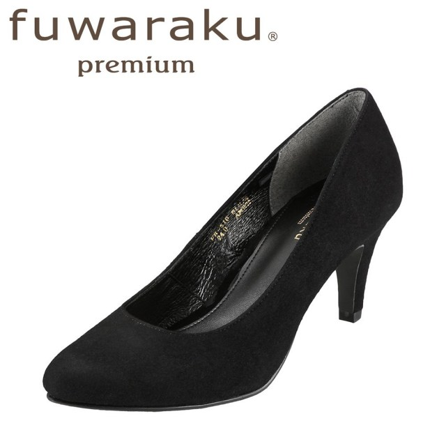 [フワラク プレミアム] fuwaraku premium FR-510 レディース | パンプス | 本革 | 大きいサイズ対応  25.0cm 25.5cm | ブラックスエード