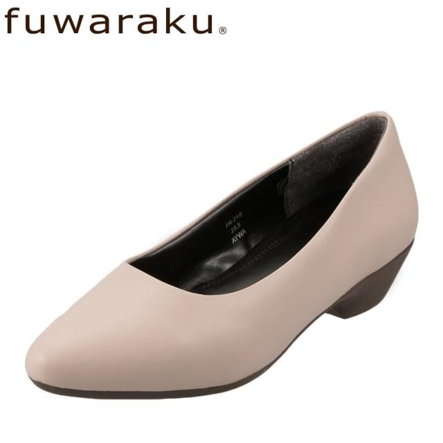 [フワラク] fuwaraku FR-210 レディース | パンプス | 本革 消臭 | 幅広 | 小さいサイズ対応 21.5cm 22.0cm 22.5cm 大きいサイズ対応 25.0cm 25.5cm | ベージュ