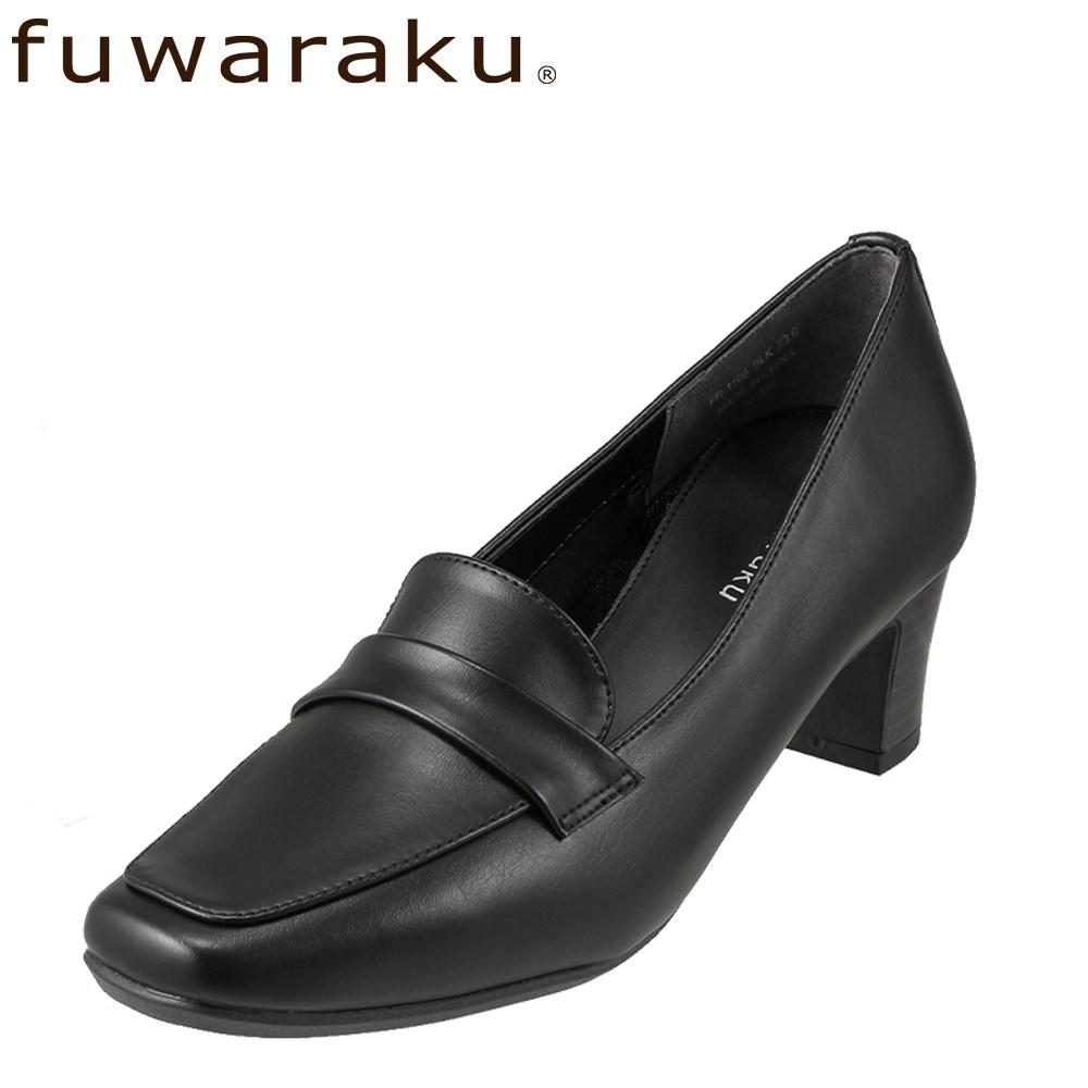 [フワラク] fuwaraku FR-1106 レディース | ローファーパンプス 黒 防水 | 静音 クッション性 | 仕事 通勤 オフィス | 大きいサイズ25.0cm 25.5cm | ブラック