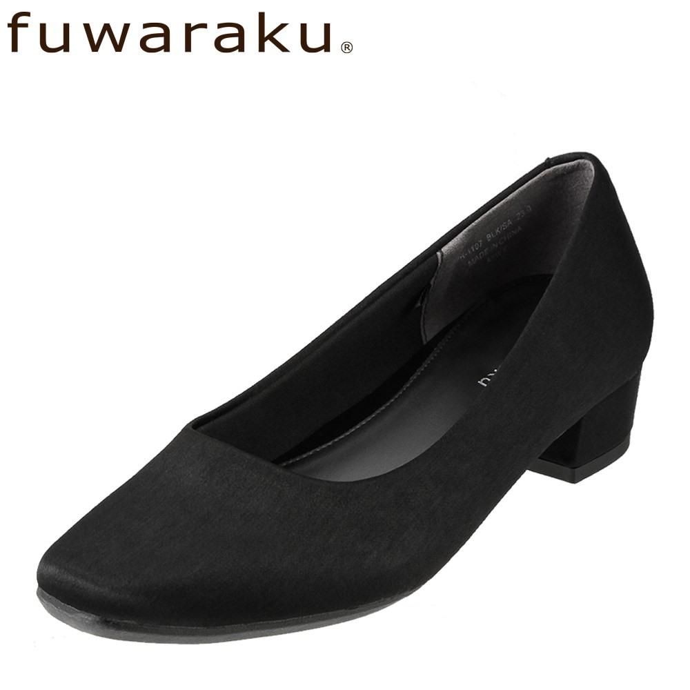 [フワラク] fuwaraku FR-1107 レディース | スクエアトゥパンプス 撥水 | ローヒール 冠婚葬祭 就活 リクルート | オフィス 通勤 仕事 | 大きいサイズ対応 24.5cm 25.0cm 25.5cm | ブラックサテン