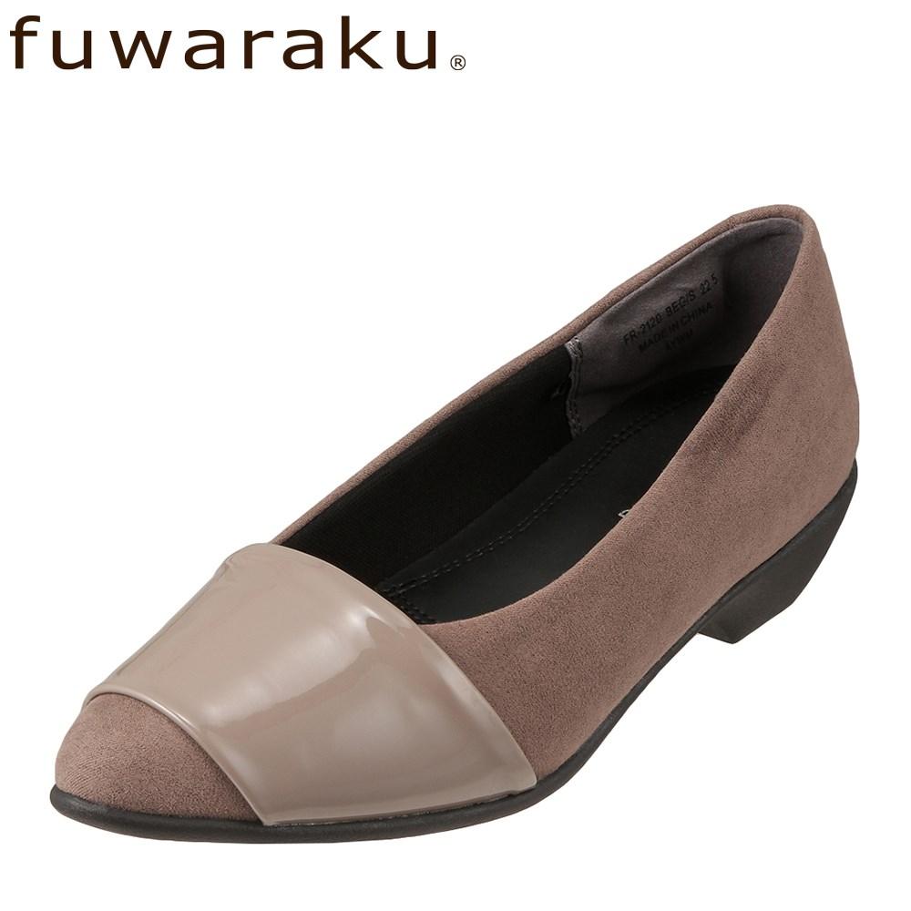[フワラク] fuwaraku FR-2120 レディース | パンプス | 防水 | 幅広 | 小さいサイズ対応 21.5cm 22.0cm 22.5cm 大きいサイズ対応 25.0cm 25.5cm | ベージュ×スエード