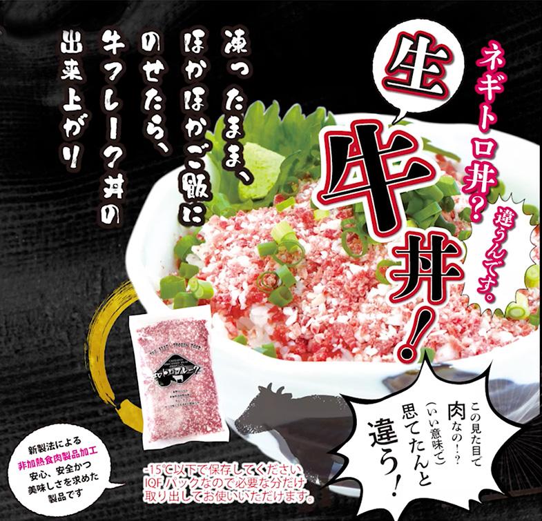 【冷凍】和トロフレーク 280G (サッチクフード株式会社/牛加工品)