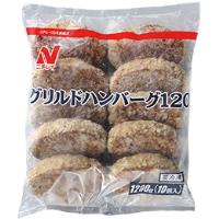 【冷凍】グリルドハンバーグ 120G 10食入 (株式会社ニチレイフーズ/ハンバーグ/グリルハンバーグ)