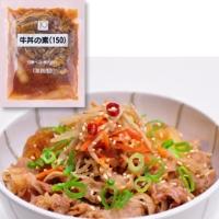 【冷凍】JG 新牛丼の素 150G 5食入 (日東ベスト株式会社/和風調理品/牛肉)