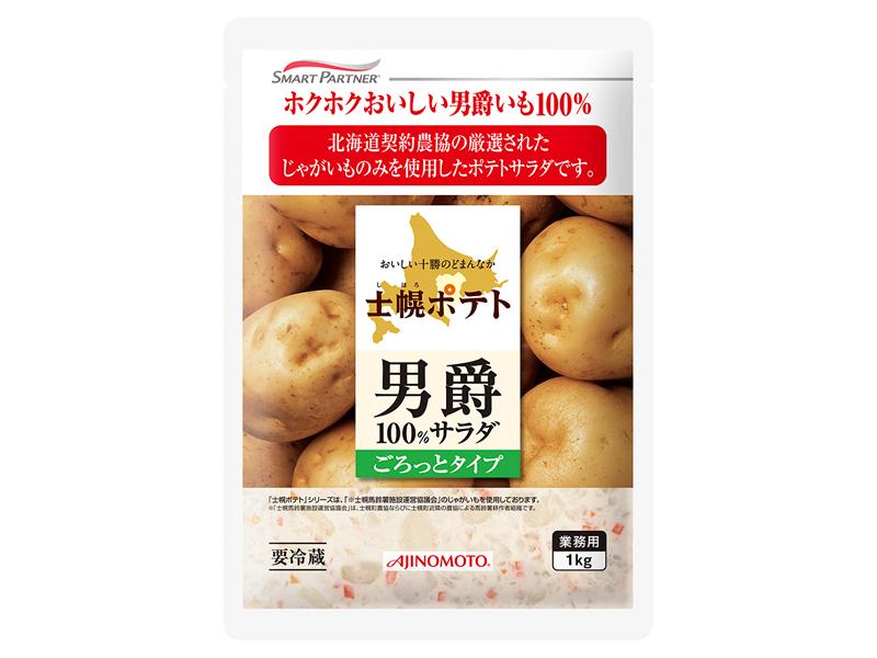 【冷蔵】士幌ポテト 男爵100%サラダ ごろっとタイプ 1KG (味の素/調理冷蔵品)