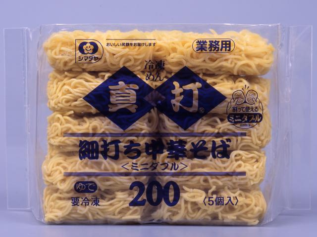 【冷凍】真打 細打ち中華そば(ミニダブル) 200G 5食入