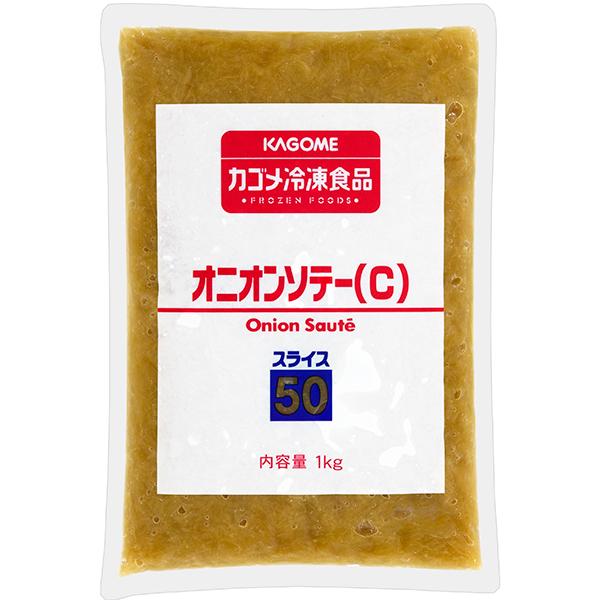 【冷凍】オニオンソテー(C)スライス50 1KG (カゴメ/農産加工品【冷凍】/茎菜類)