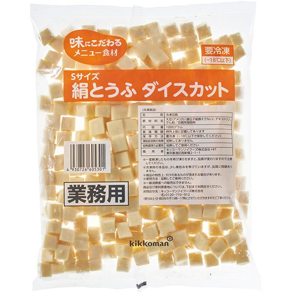 【冷凍】Sサイズ絹とうふダイスカット 1KG (キッコーマンソイフーズ/農産加工品【冷凍】/まめ)