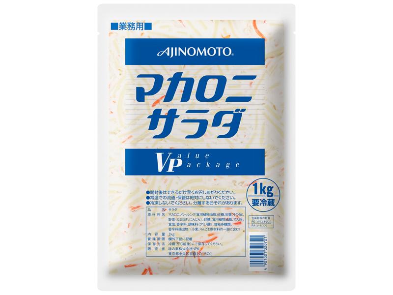 【冷蔵】マカロニサラダVP  1KG