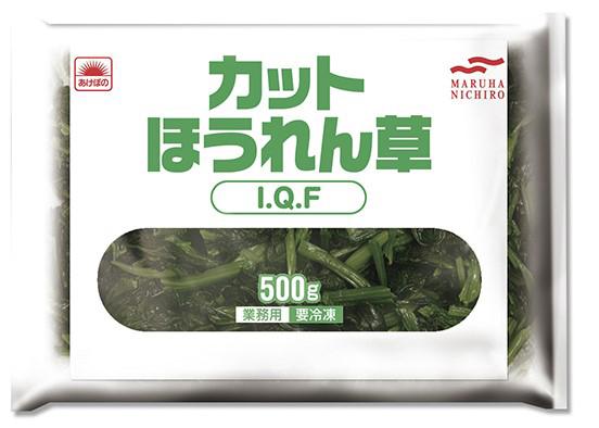 【冷凍】カットほうれん草 IQF (中国) 500G (マルハニチロ/葉菜類)