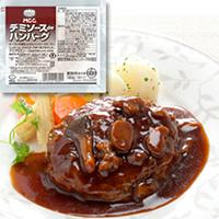 【冷凍】デミソースDEハンバーグ 180G 10食入 (エムシーシー食品/ハンバーグ)