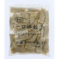 【冷凍】ひとくち棒餃子 20G (友盛貿易株式会社/中華調理品/餃子)
