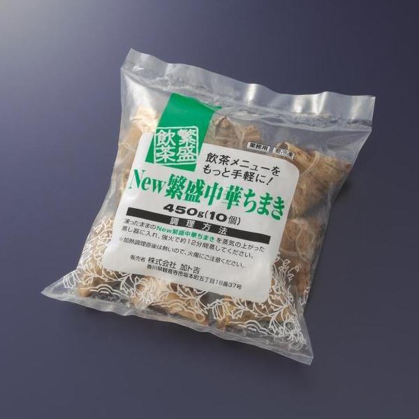 【冷凍】繁盛 中華ちまき 45G 10食入 (テーブルマーク/中華調理品/点心)