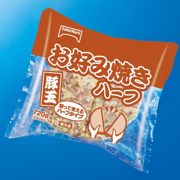 【冷凍】お好み焼き(豚玉)ハーフ 約240G 3食入 (テーブルマーク/和風調理品/たこ焼/お好み焼)