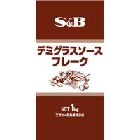 【常温】デミグラスソースフレーク 1KG (エスビー食品株式会社/洋風ソース/デミソース)