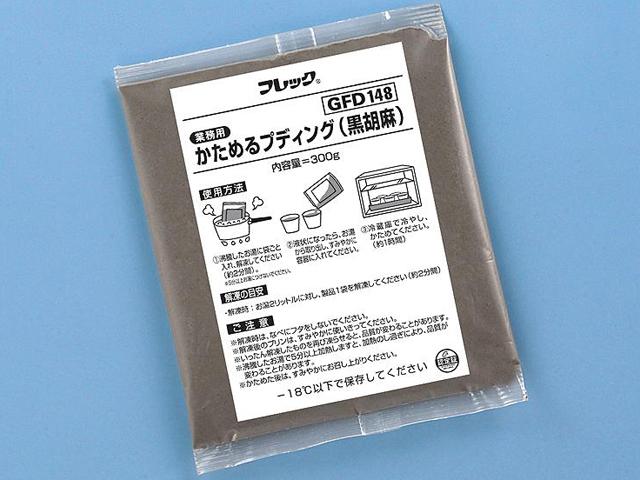 【冷凍】かためるプディング(黒胡麻) 300G (株式会社フレック/デザートの素)