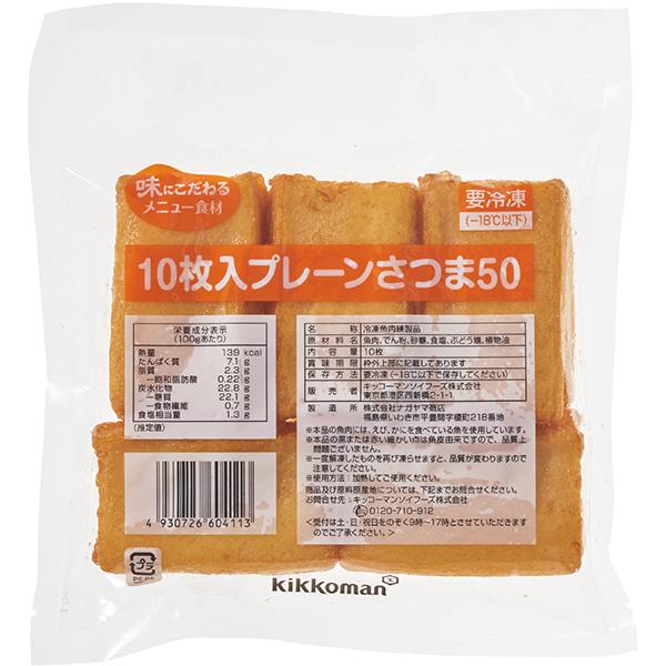 【冷凍】10枚入プレーンさつま50(角) 50G 10食入 (キッコーマンソイフーズ/和風調理品/魚介練物)