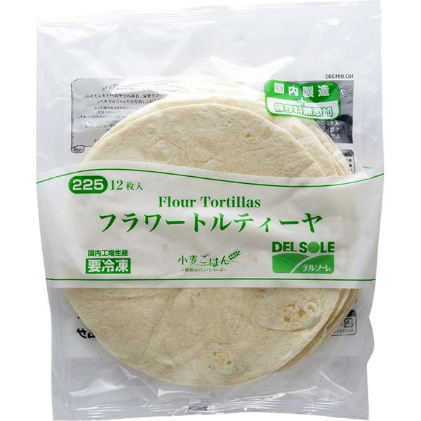 【冷凍】フラワートルティーヤ225  9インチ (デルソーレ/その他)