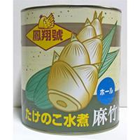 【常温】麻筍ホール(中国産) 1号缶 (中国産/農産加工品【常温】/たけのこ)