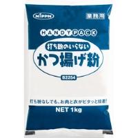 【常温】HP 打ち粉のいらないかつ揚げ粉 1KG (株式会社ニップン/粉/てんぷら・唐揚粉)