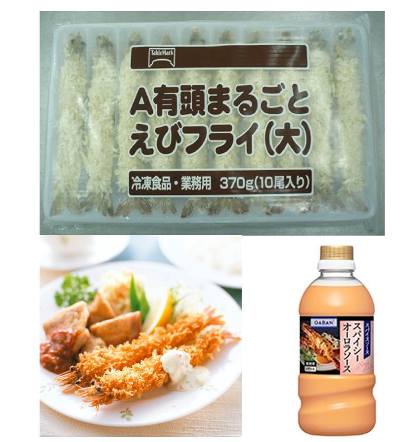 【常温・冷凍】レシピ/エビフライ カラフルオーロラソース