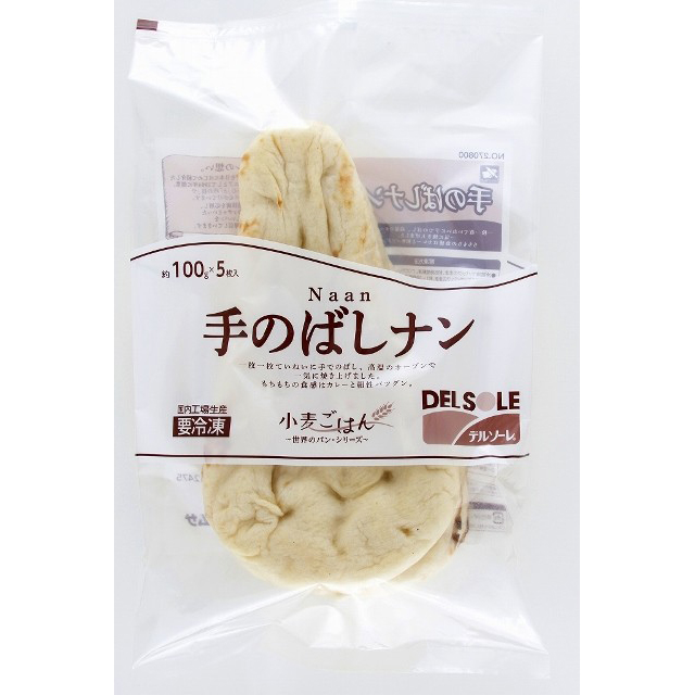 【冷凍】ナン 100G 5食入 (デルソーレ/その他)