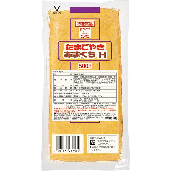 【冷凍】たまごやき あまくちH  500G (キユーピー株式会社/卵加工品/和風卵)