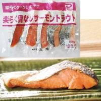 【冷凍】楽らく骨なしサーモントラウト 60G 5食入 (株式会社大冷/魚/骨なし切り身)