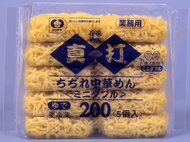 【冷凍】真打 ちぢれ中華めん(ミニダブル) 200G 5食入