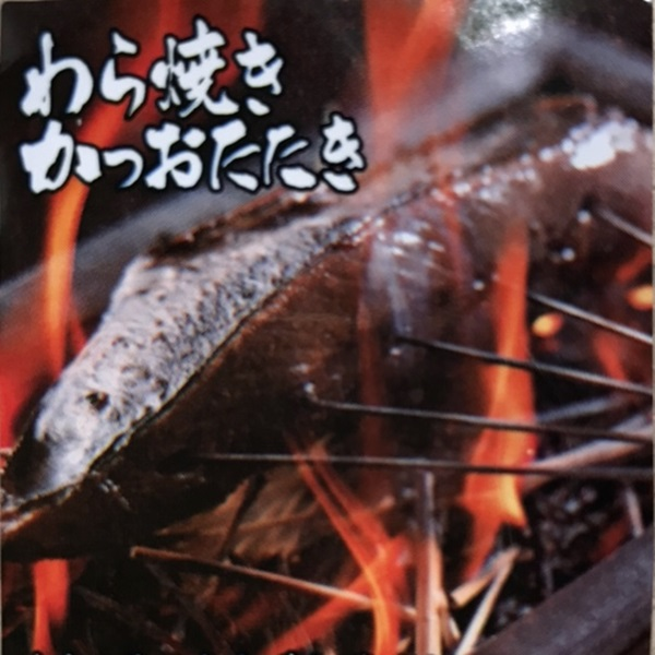 【冷凍】鰹タタキ