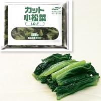 【冷凍】カット小松菜 500G (マルハニチロ/農産加工品【冷凍】/葉菜類)
